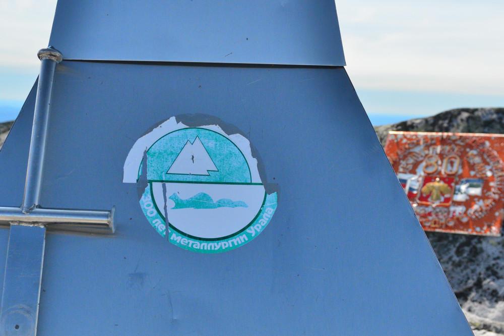 Памятные таблички на горе Народная, фото Маркосян Усик 2