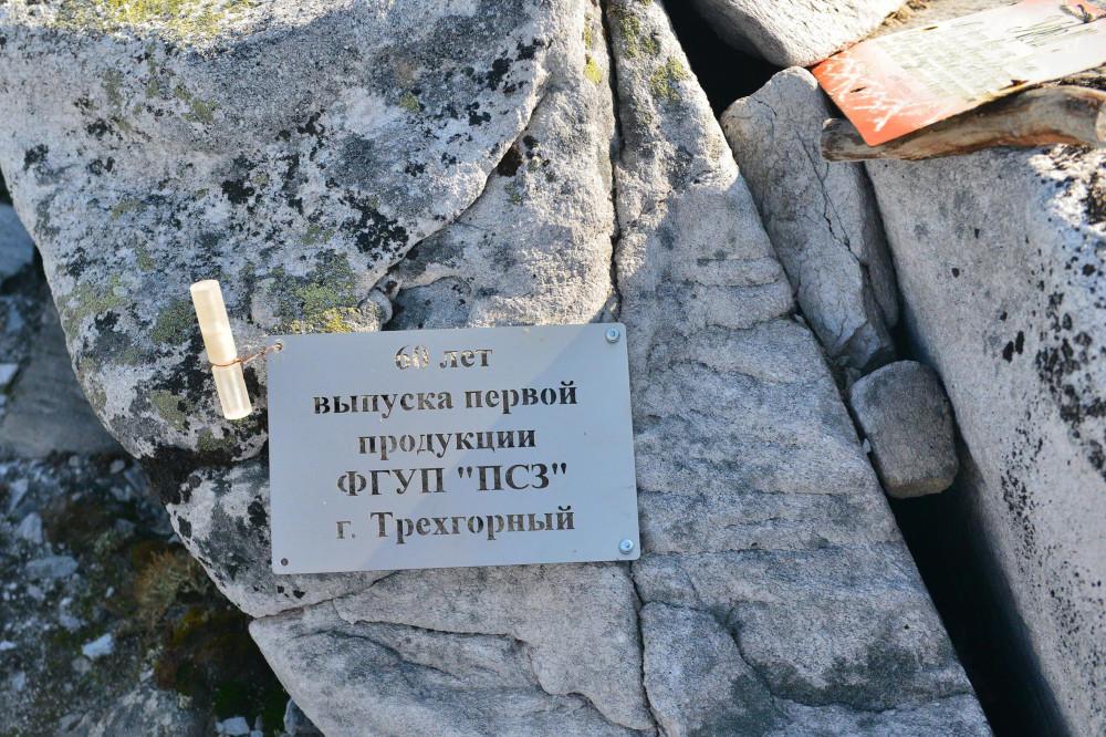 Памятные таблички на горе Народная, фото Маркосян Усик 12
