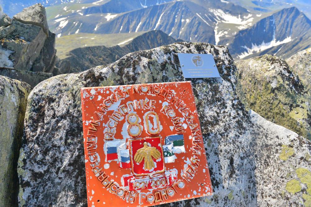 Памятные таблички на горе Народная, фото Маркосян Усик,.
