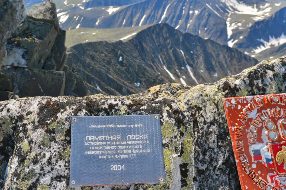Памятные таблички на горе Народная, фото Маркосян Усик,