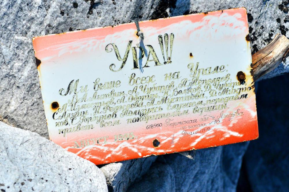 Памятные таблички на горе Народная, фото Маркосян Усик,-
