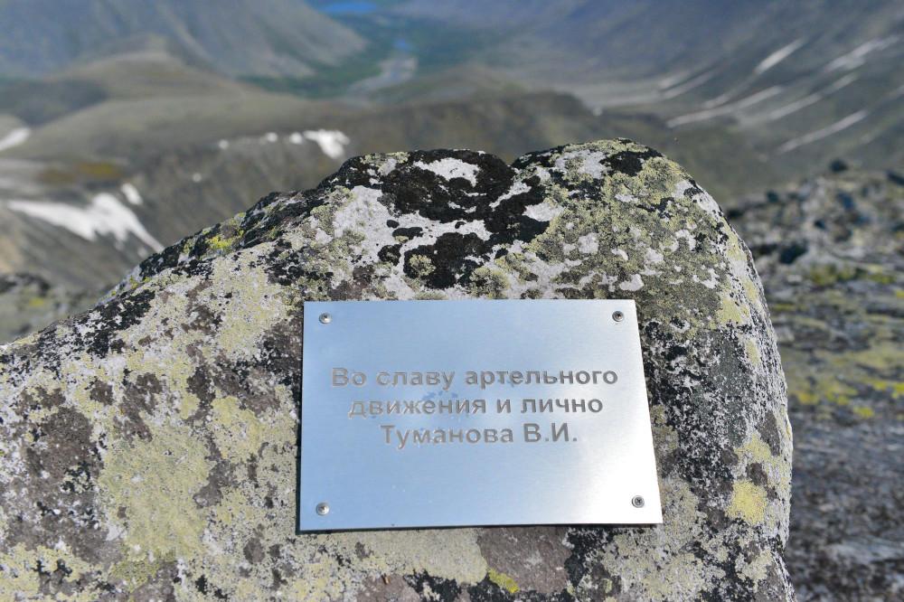 Памятные таблички на горе Народная, фото Маркосян Усик.--