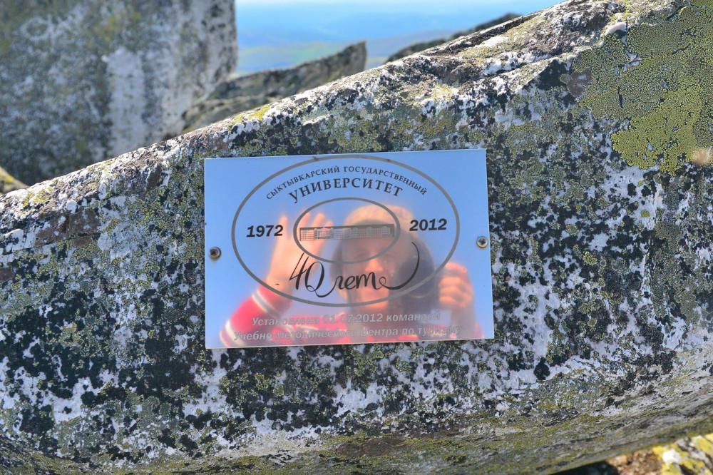 Памятные таблички на горе Народная, фото Маркосян Усик.1