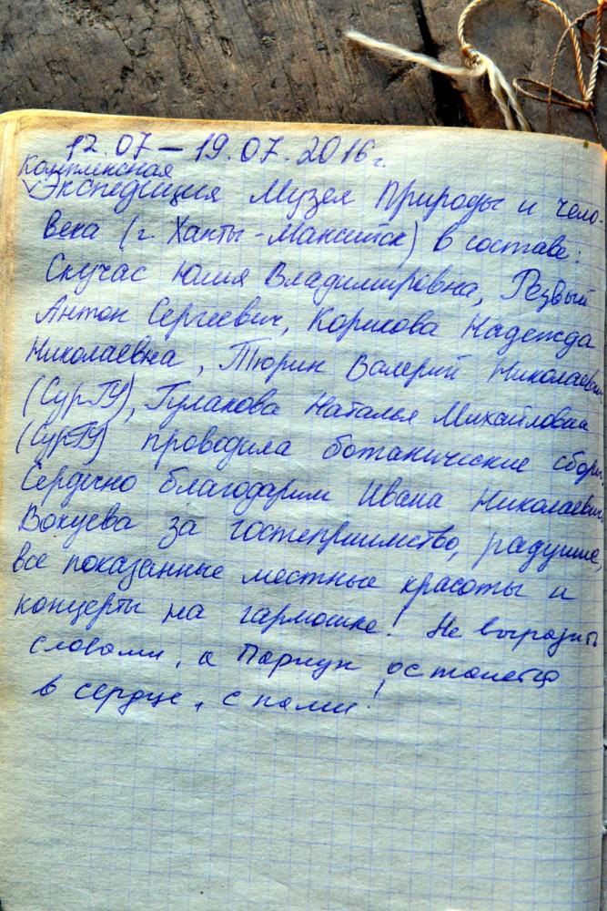 База Парнук, Маркосян Усик--
