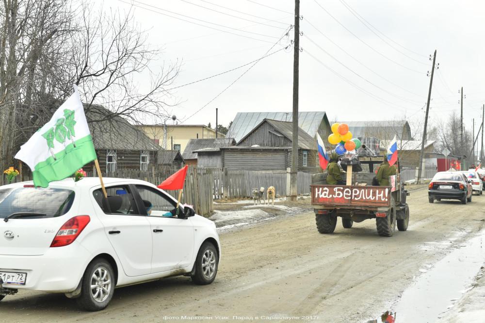 фото Маркосян Усик. Деревенский парад в Саранпауле 2017г,