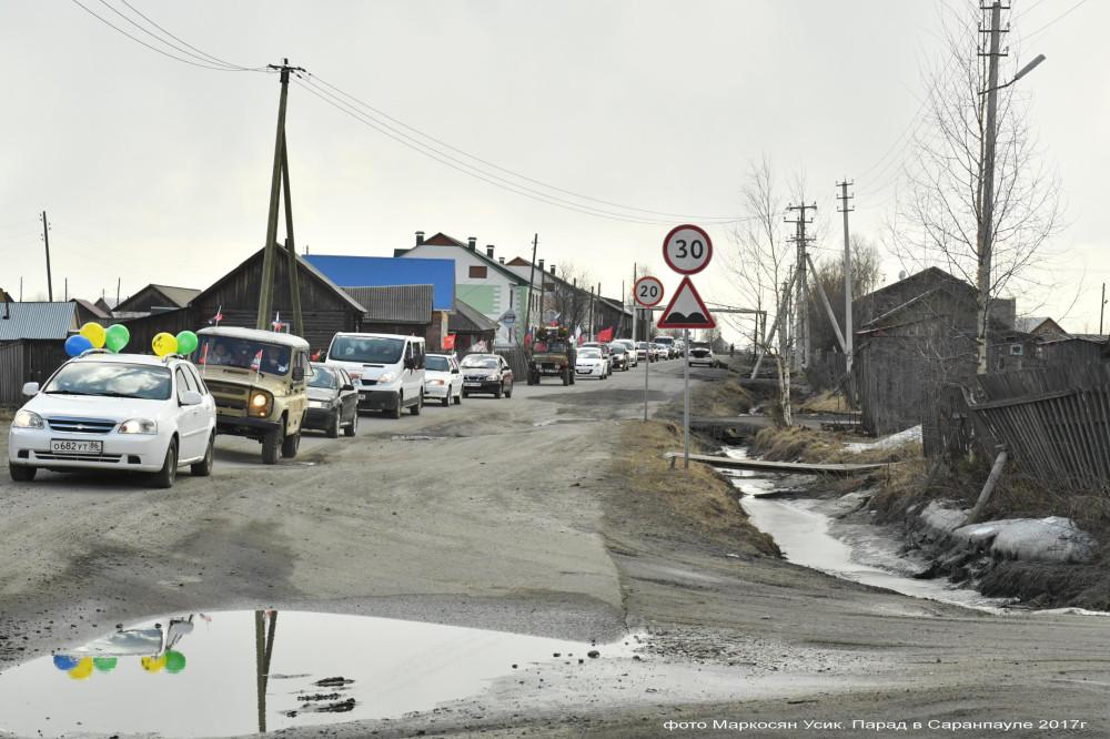 фото Маркосян Усик. Деревенский парад в Саранпауле 2017г..