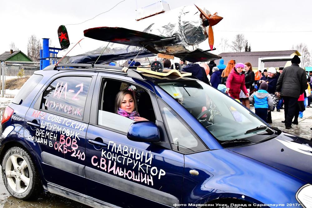 фото Маркосян Усик. Деревенский парад в Саранпауле 2017г.-=