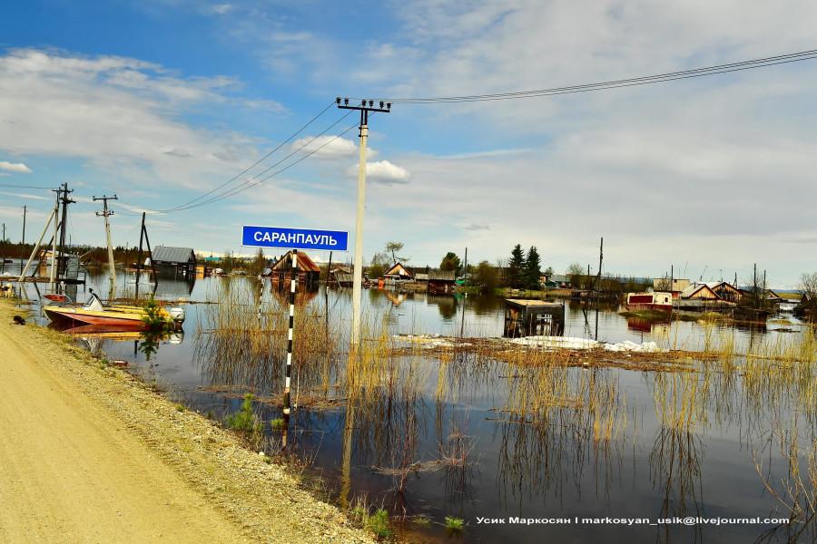 Наводнение в Саранпауле
