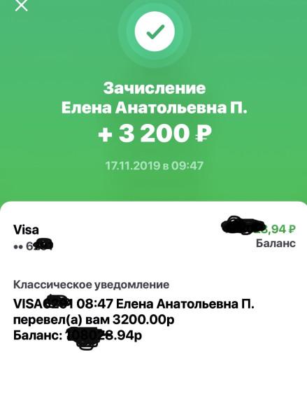 Незнакомый перевел на мою карту деньги. Мошенничество?