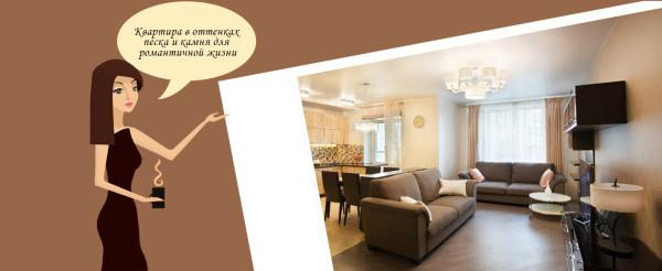 дизайн -проект квартиры