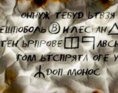 den_shifrovalshika