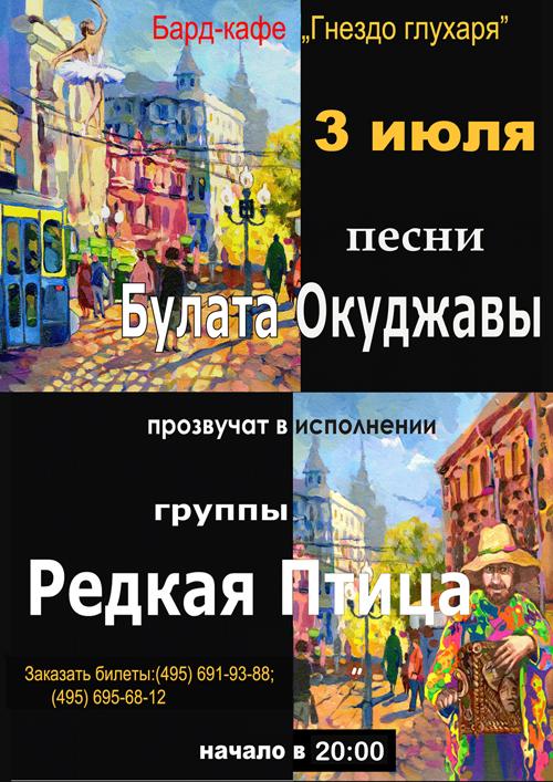 Булат-3-июля