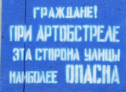 граждане_при_артобстреле_эта_сторона_улицы_наиболее_опасна__