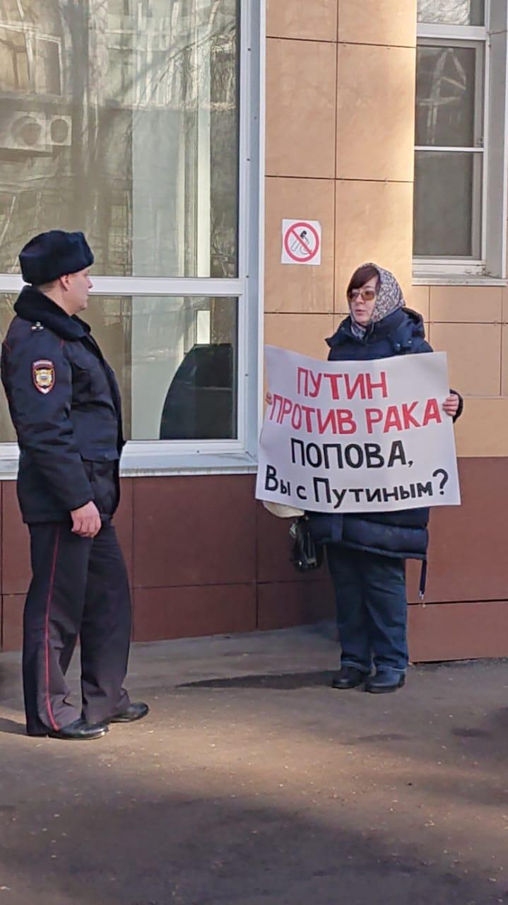 Нас травят при прямом попустительстве главного санитарного врача: в Москве прошел пикет у здания Роспотребнадзора
