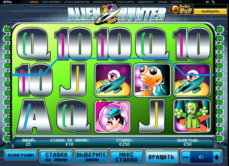 Alien Hunter - Охотник на пришельцев
