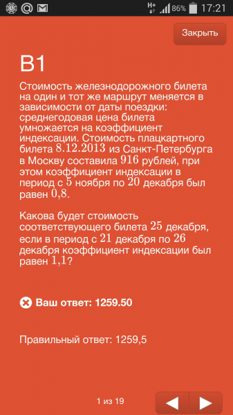 2014-09-12 13.21.06