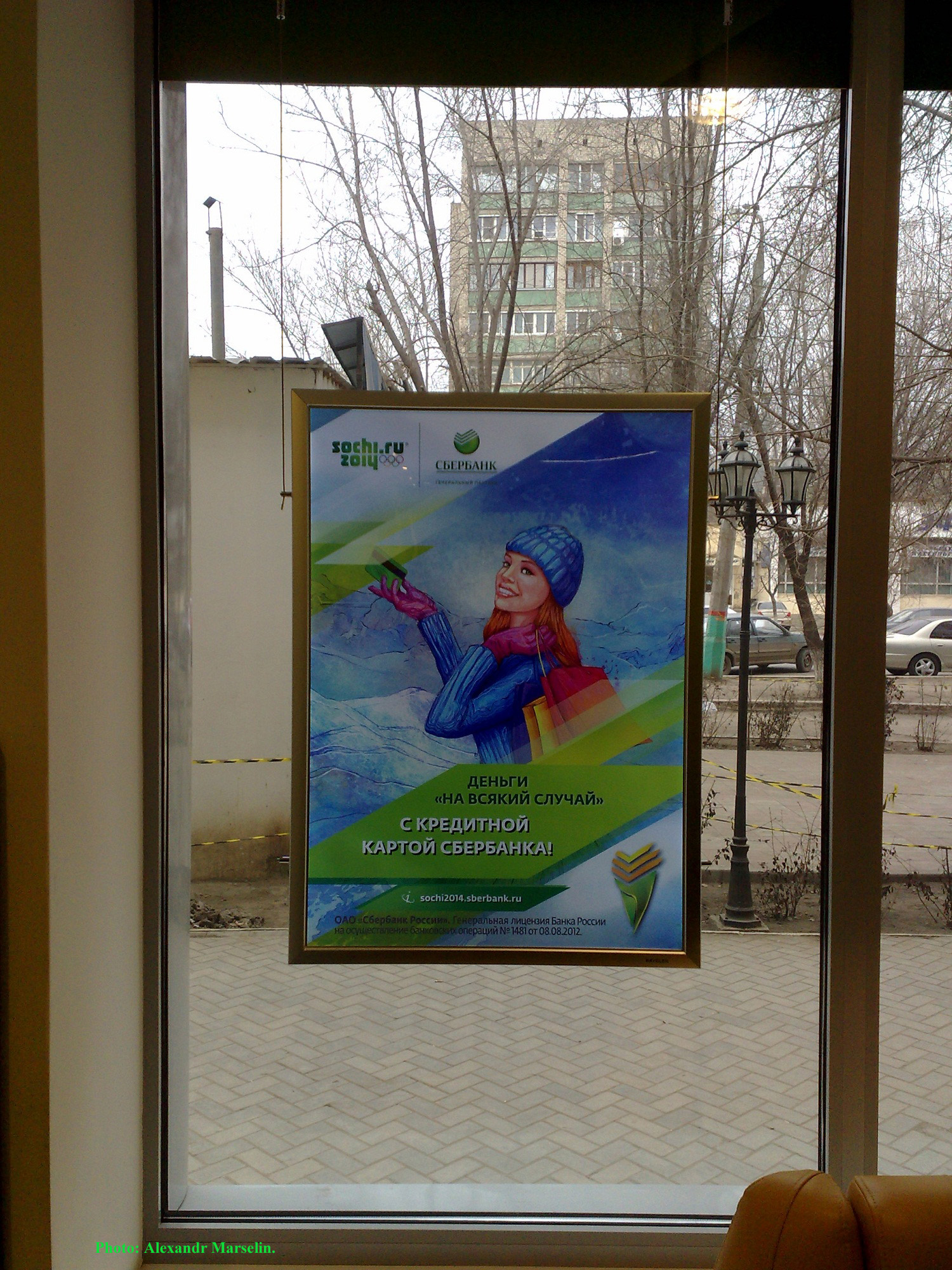 Sberbank of Russia (office №8625/018)