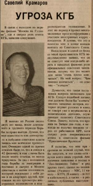 1984. Советская рецензия на американский фильм Москва на Гудзоне с Краморовым