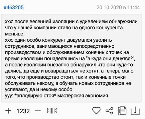 про сокращение казенных расходов на siloviki
