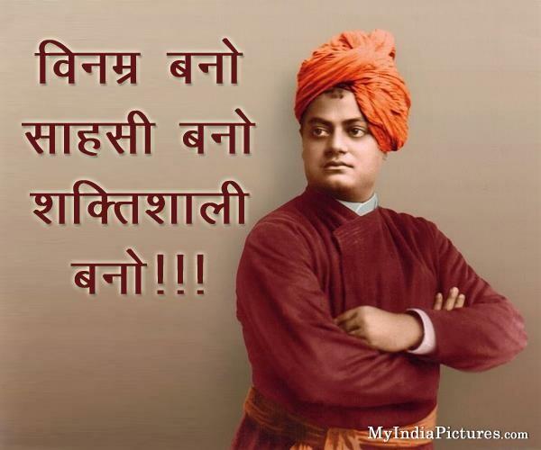 swami-vivekananda-quotes-thoughts-golden-words-hindi