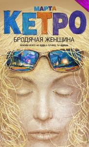 marta_ketro_узкая