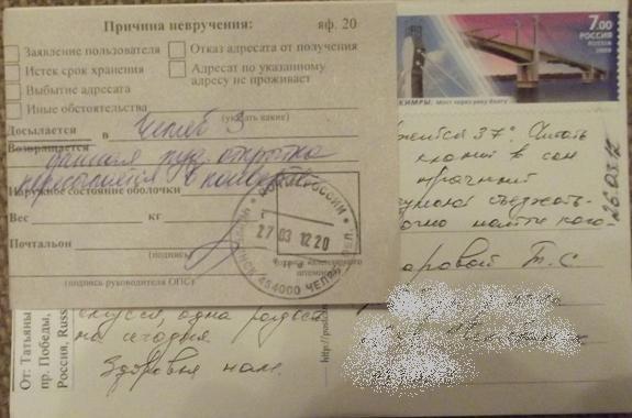 Как отправить открытку в конверте почтой россии, приглашение работу
