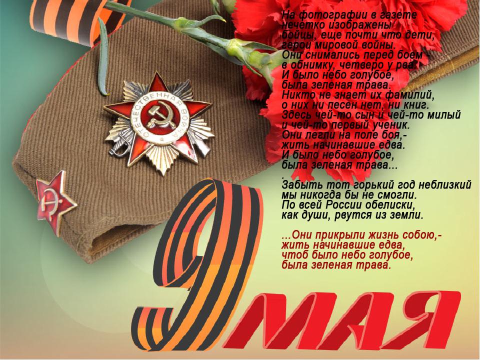 Открытка-картинка-с-поздравлениями-на-9-мая-день-великой-победы-11317