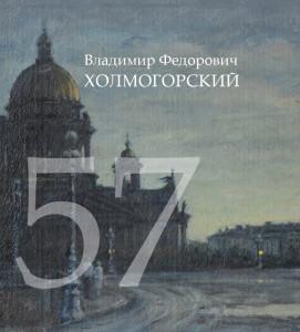 0000_zelnokroy_21х21_oblojka_shestakova