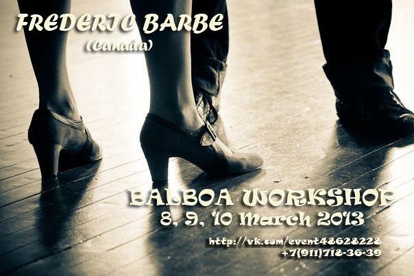 Мастеркласс по бальбоа с Frederic Barbe 8-10 марта 2013 г. в Санкт-Петербурге!