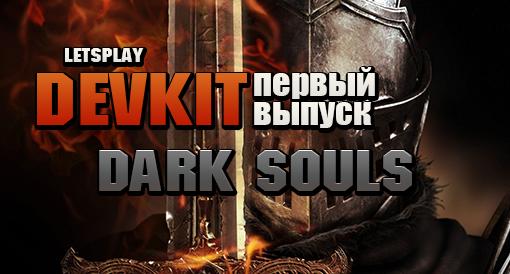 devkit_1_A