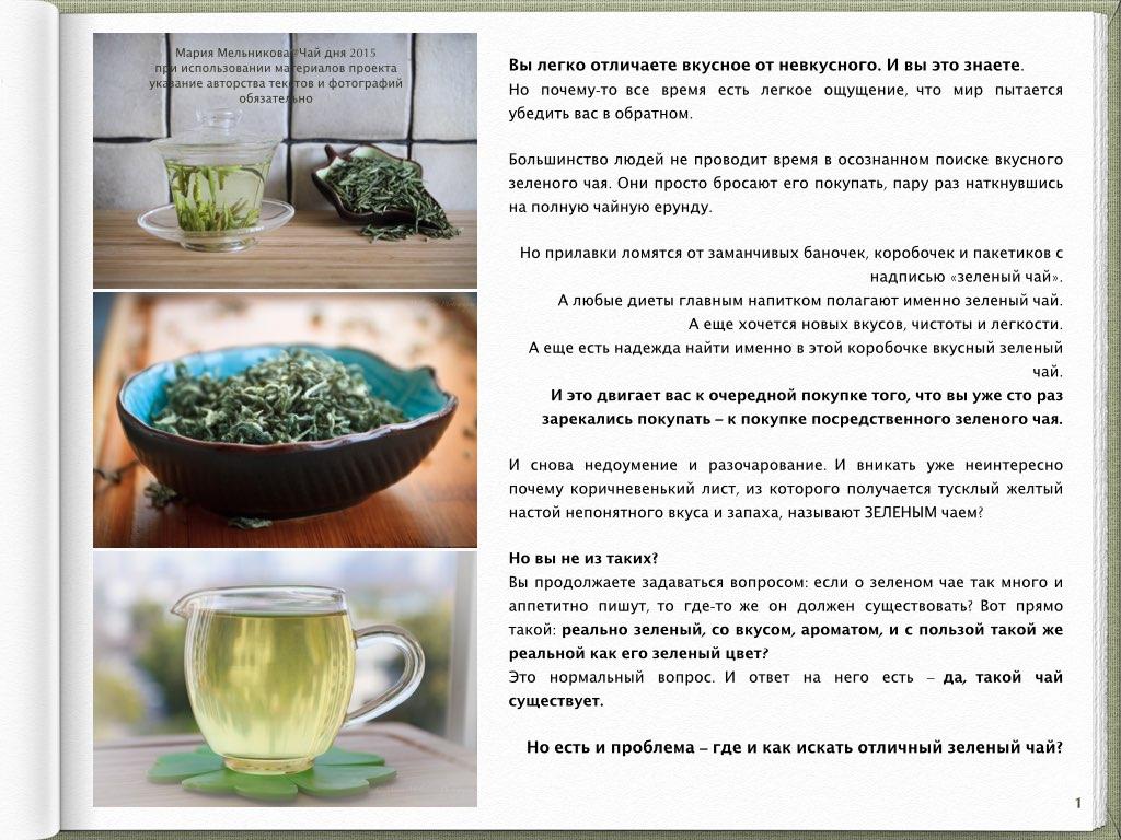 Диета зеленого чая