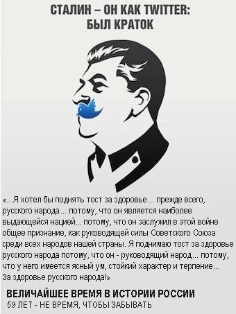 Сталин12