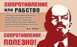 Ленинский экстремизм
