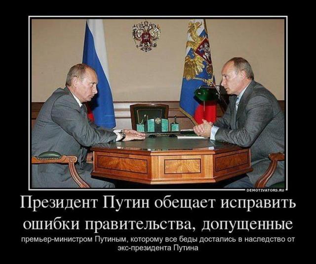Путини и Путин