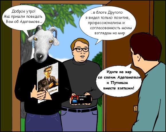 Секта свидетелей Адагамова