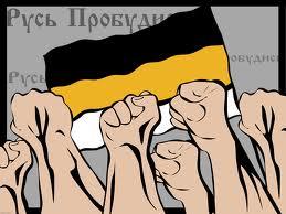 О проблемах идеологии Русского национализма и «Родноверии» (Часть II)