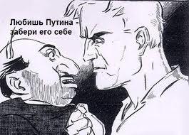 Люби Путина