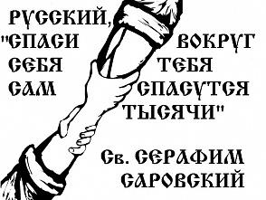 Русский спасись сам1