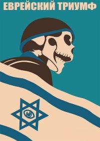 Проект «Холокост». Признаки мошенничества в особо крупных размерах (1944-1945 гг.)