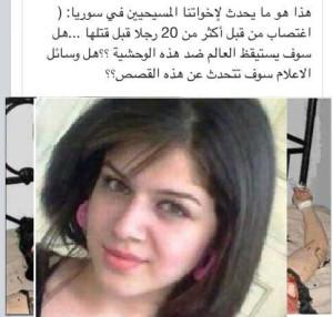 сирия4
