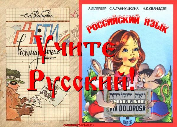 Рябцева, русский язык