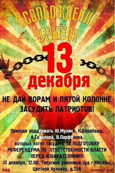 """""""НЕ ДАЙ РЕЖИМУ ВОРОВ И 5-Й КОЛОННЫ ЗАСУДИТЬ ПАТРИОТОВ РОССИИ!""""   13 Декабря, 12.00"""