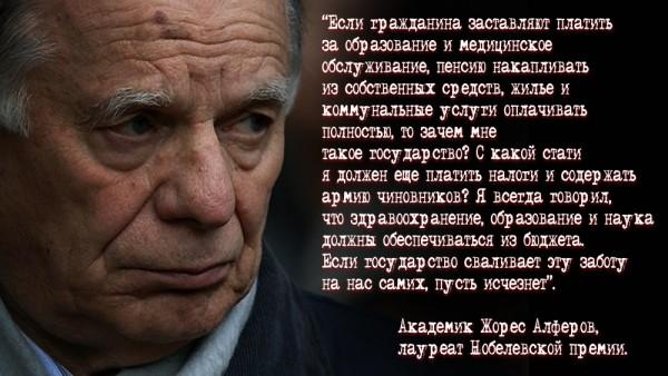 Zhores_Alpherov-600x338
