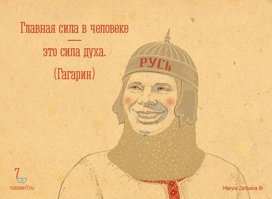 Мифы о Гагарине