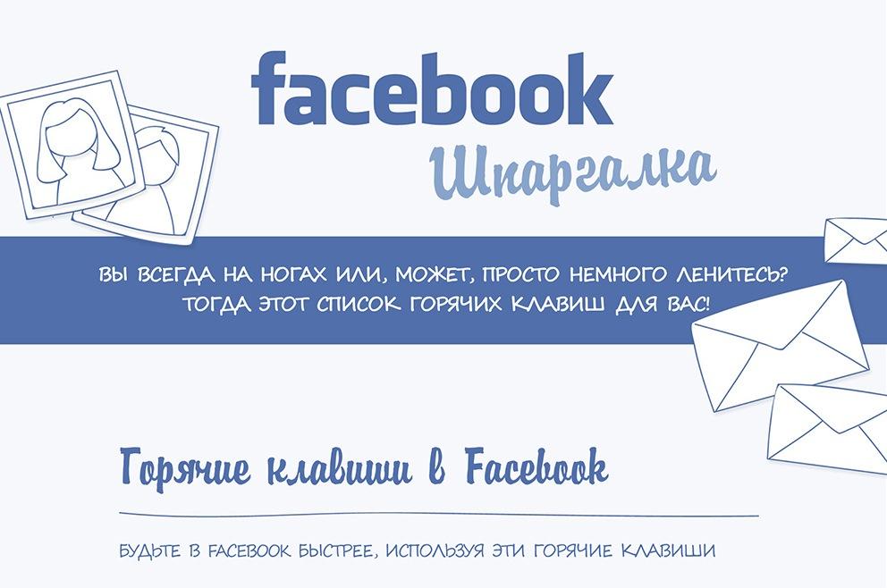 facebook-shpargalka