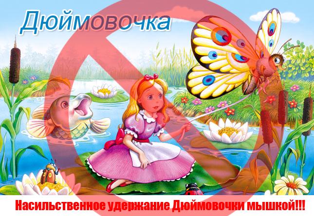 Сказки, запрещённые к прочтению детям