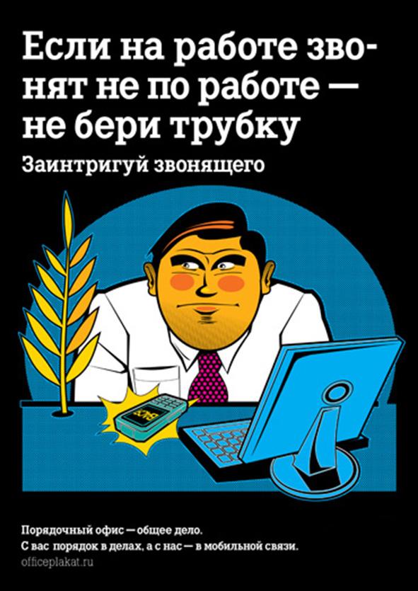 Приколы картинки про работу в офисе