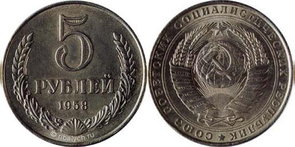 5 рублей 1958 года андрей салыков