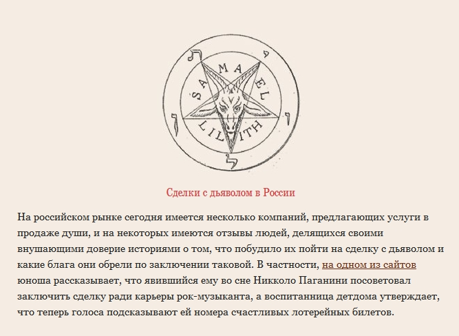 Как вызвать демона для заключения сделки в  141