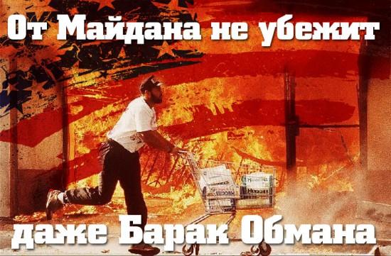 maydan-catch-obama-550x361